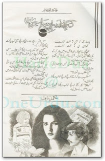 Kuch aur hai Apne Sajan Mein (Romantic Urdu Novels) By Faiza Iftikhar complete in pdf