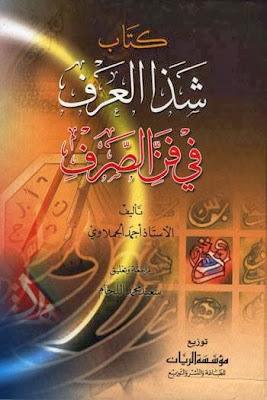 كتاب شذا العرف فى فن الصرف - أحمد الحملاوي pdf