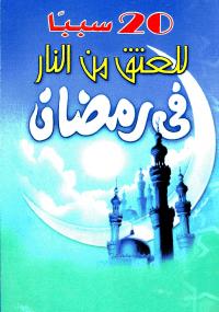 20 سبباً للعتق من النار في رمضان - كتابي أنيسي