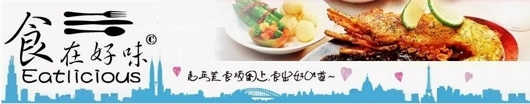 食在好味 ~ 美食旅遊部落格