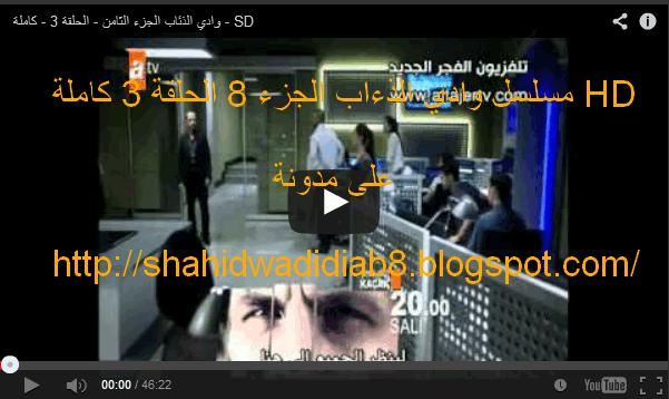 http://shahidwadidiab8.blogspot.com/2014/01/wadi-diab-8-ep-6.html