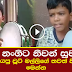 Viridu Kavi Bana by Sri lankan kid (Watch Video)