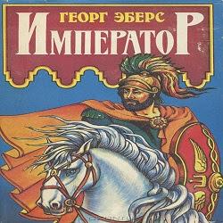 Император. Георг Эберс — Слушать аудиокнигу онлайн