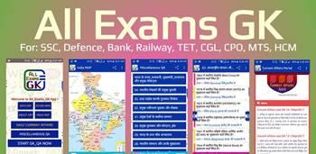All Exams GK App