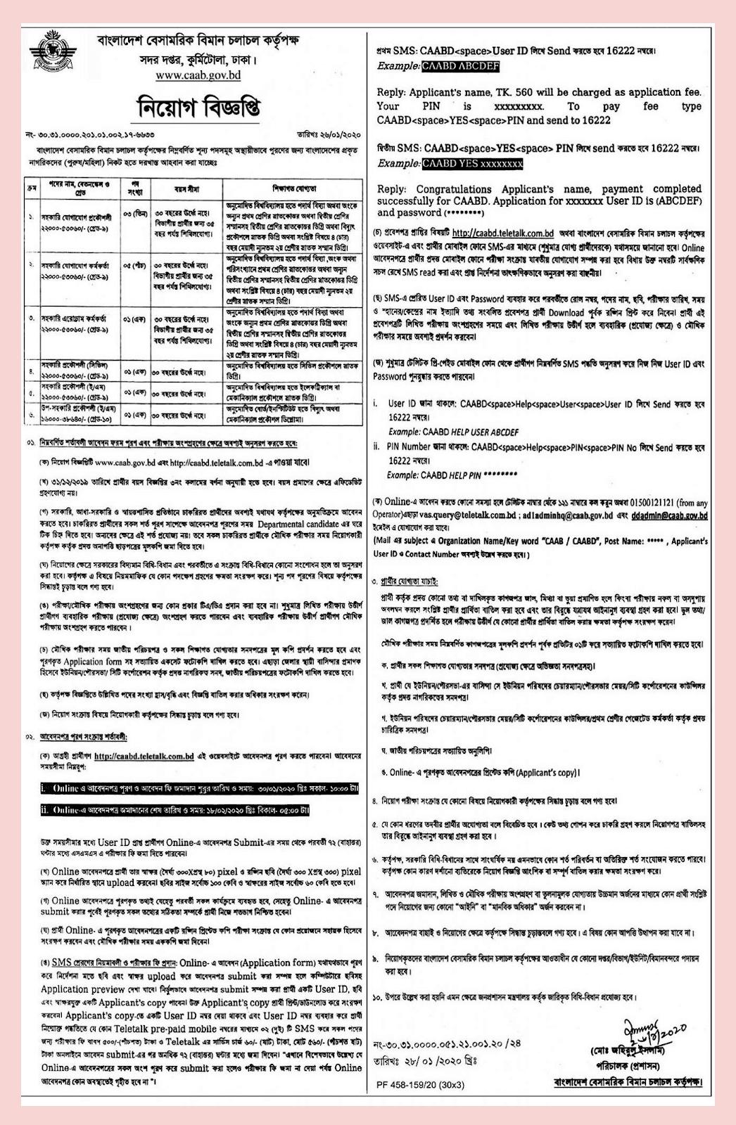 CAAB Job Circular 2020