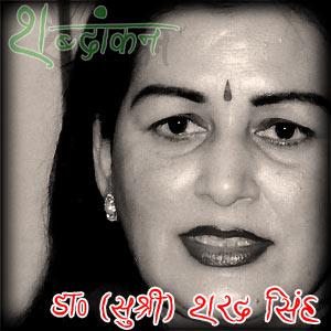 Shabdankan kahani story Sushri Sharad Singh डॅा. (सुश्री) शरद सिंह कहानी शब्दांकन