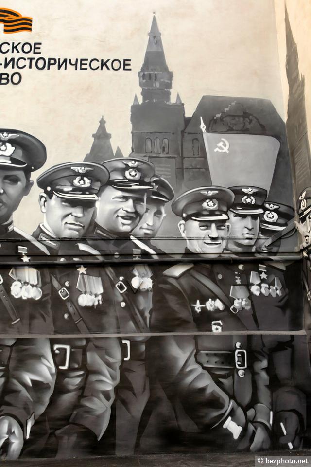 граффити вов