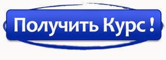 Курс Делай Деньги Вконтакте