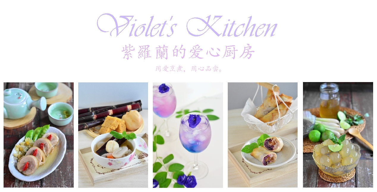 Violet's Kitchen ~♥紫羅蘭的爱心厨房♥~