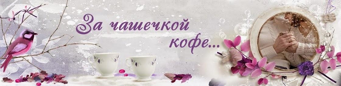 За чашечкой кофе ...