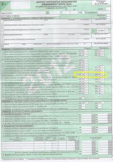 δηλώσεις φορολογίας εισοδήματος 2012.