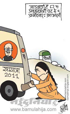 bjp cartoon, uma bharti cartoon, election 2014 cartoons, indian political cartoon, lal krishna advani cartoon