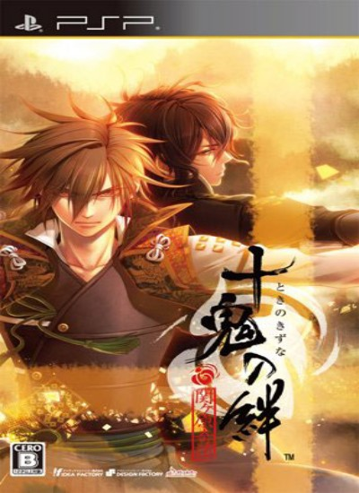 Download Toki No Kizuna: Sekigahara Kitan - PSP Game Billionuploads/180upload/Upafile Link