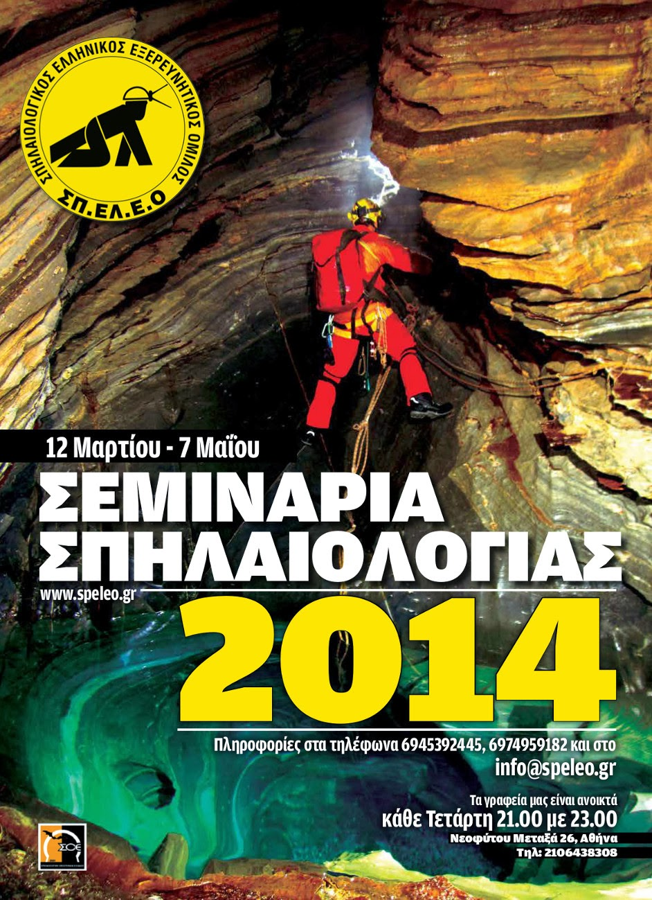 Σεμινάρια Σπηλαιολογίας ΣΠ.ΕΛ.Ε.Ο. 2014