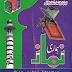Hamari Namaz by Molana Muhammad Farooq