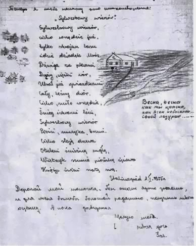 Поздравлении на якутском языке на юбилеем 102