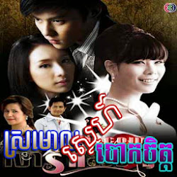 [ Movies ] Sramaol Sne Baok Chet - Khmer Movies, Thai - Khmer, Series Movies