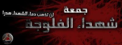 مستجدات الثورة السنية العراقية ليوم الخميس 31/1/2013