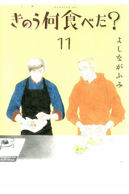 きのう何食べた? 第01-11巻 [Kinou Nani Tabeta? vol 01-11] rar free download updated daily