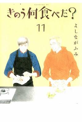 きのう何食べた? 第01-11巻 [Kinou Nani Tabeta? vol 01-11] rar free download updated daily