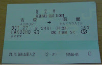 Aomori to Hakodate  (Hakucho)  rail ticked obtained with Japanese Rail Pass