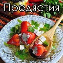 Предястия/ Appetizers