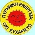 ΟΧΙ στην {και πανάκριβη, μεταξύ άλλων...} πυρηνική ενέργεια!