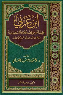 حمل كتاب  ابن عربي عقيدته وموقف علماء المسلمين منه من القرن السادس  إلى القرن الثالث عشر-  دغش بن شبيب العجمي