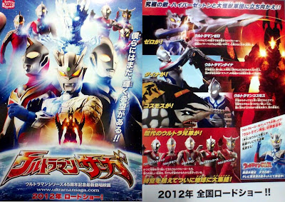 ULTRAMAN SAGA: The Third Film in Zero's Movie Trilogy?