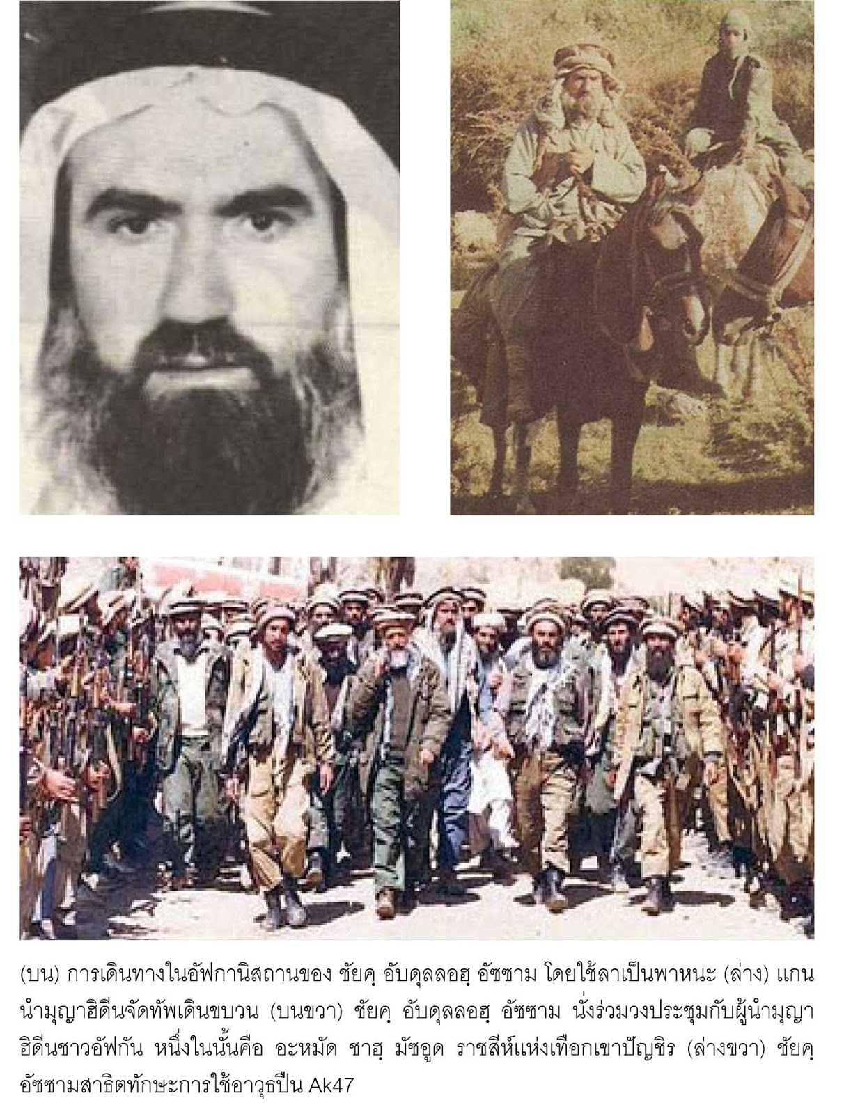 หีเด็ก10ขวบ ชัยคฺอัซซาม มีอิทธิพลต่อการญิฮาดในอัฟกานิสถานเป็นอย่างมาก และการญิฮาดก็มีอิทธิพลต่อท่านเช่นกันเมื่อท่านได้อุทิศเวลาทั้งหมดเพื่อเจตนารมณ์ของมัน ...