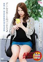 [HD]PARM-041 デニムスカートのパンチラ2 2013 SUMMER/WINTER
