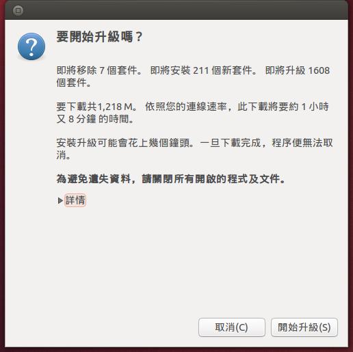 Ubuntu Linux 升級