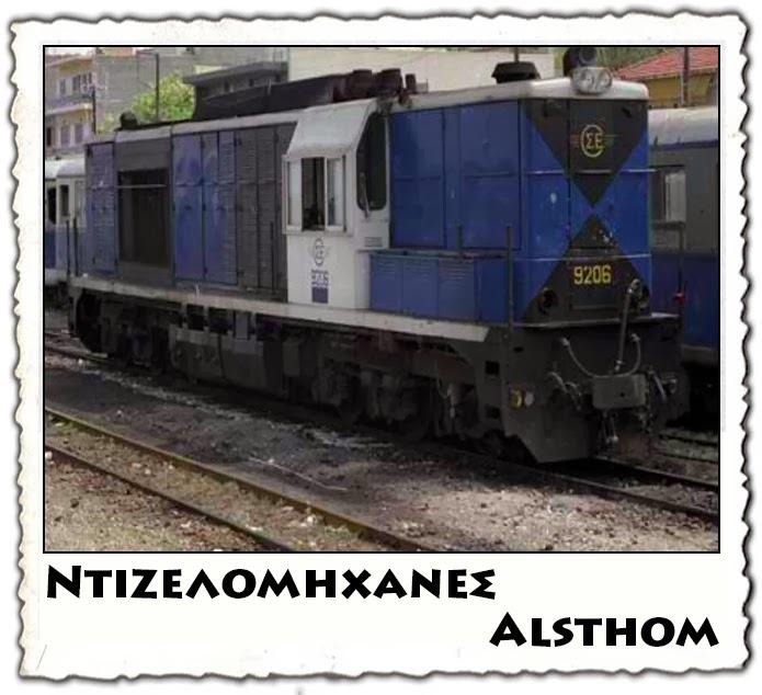 Ντιζελομηχανές  Alsthom