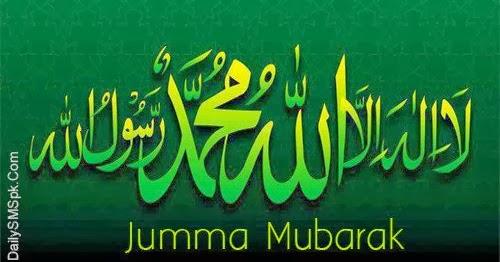 All About News: Jumma Mubarak Pic, Best Jumma islamic Image wallpapers