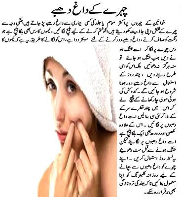 face spots or pigmentation removal tips in urdu  saima