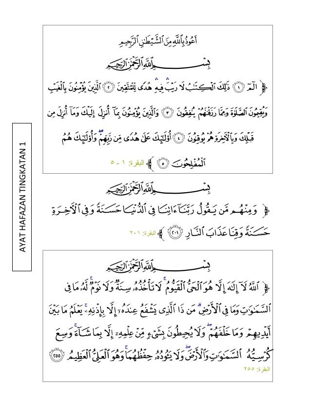 Panitia Pendidikan Islam Ayat Hafazan Tingkatan 1