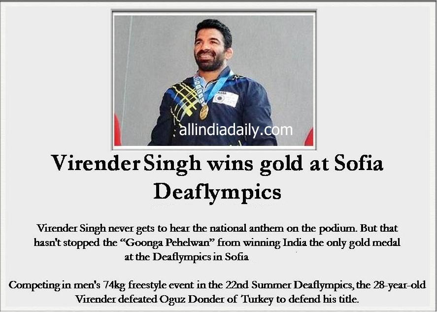 Virender Singh won Gold Medal in 2013 Deaflympics