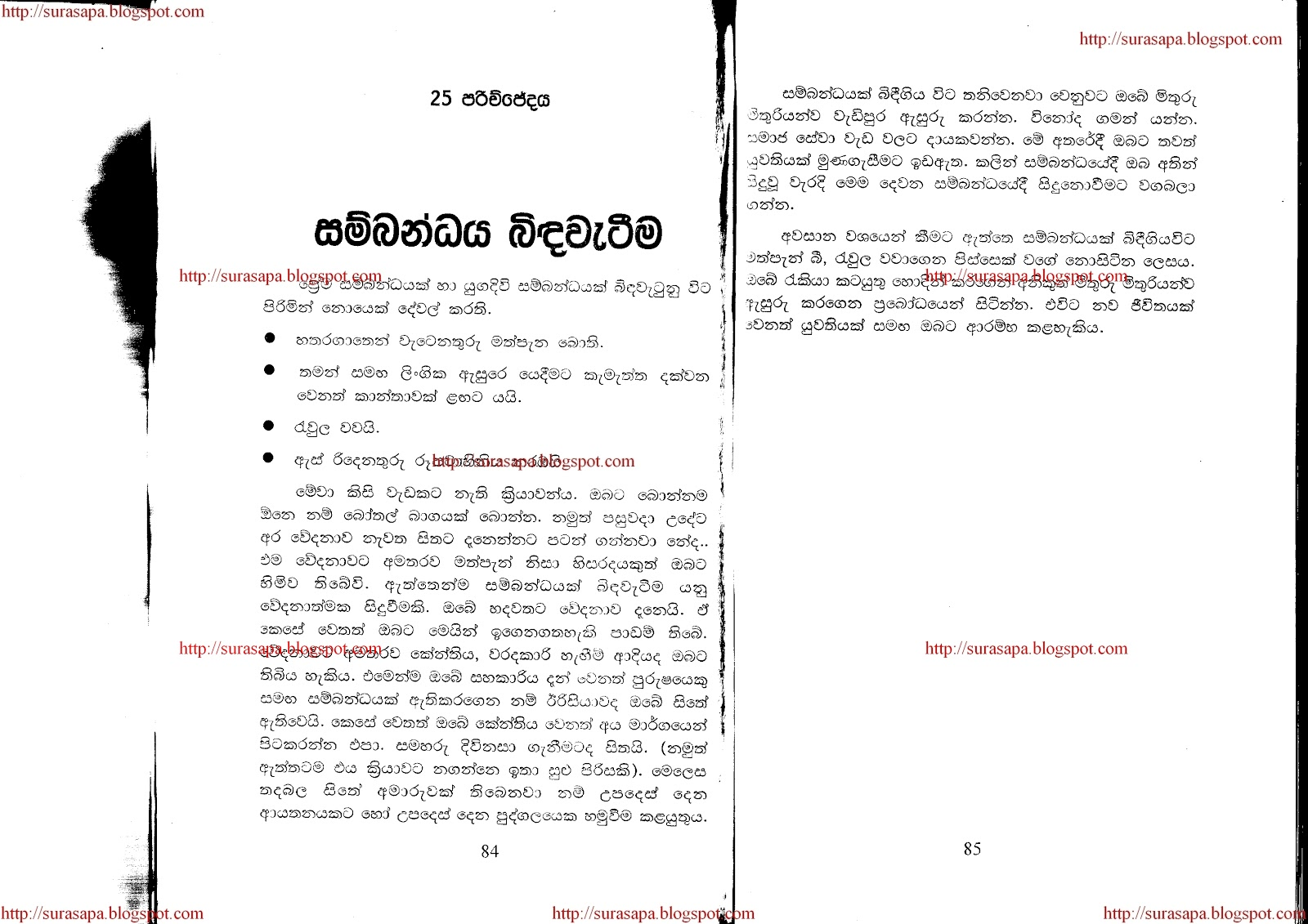 sinhala wal kello katha search results calendar 2015