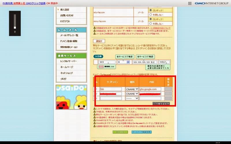 ムームーDNSで Bloggerに独自ドメインを設定1