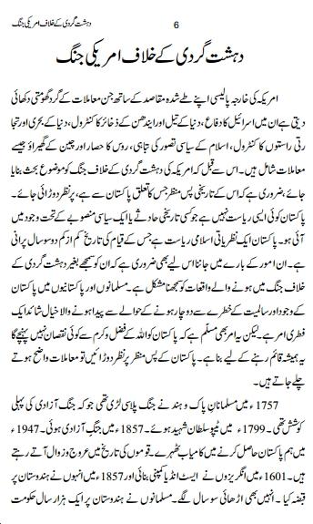 Dehshat gardi k Khilaf amrikee jang pdf book