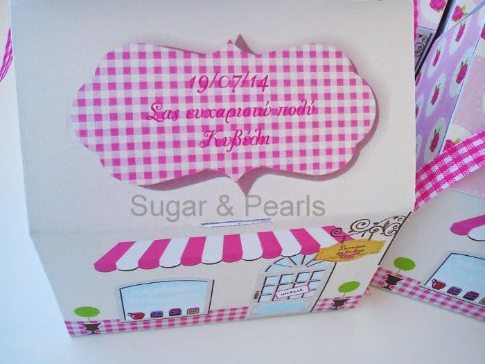 Το πιο γλυκό ζαχαρόσπιτο-La maison des bonbons-μπομπονιέρα σπιτάκι