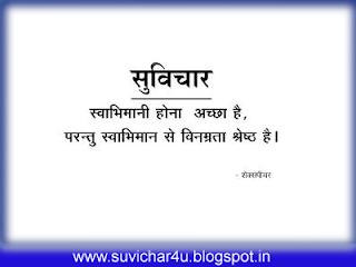 Swabhimani hona achchha hai prantu swabhimaan se vinramata shreshth hai.