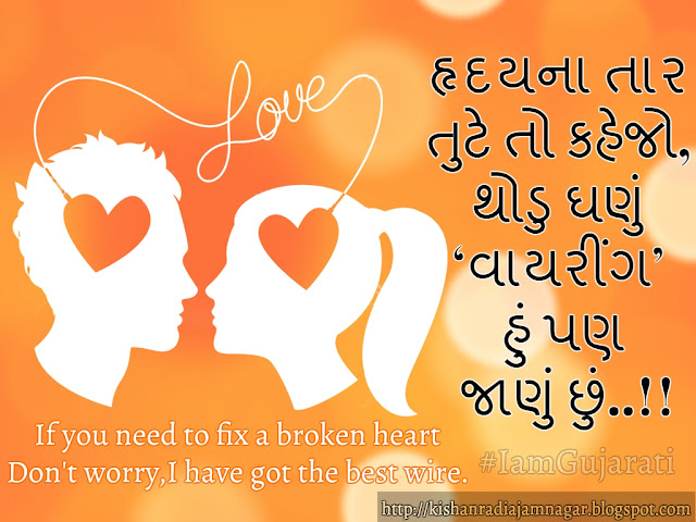 Gujarati Suvichar On Broken Heart