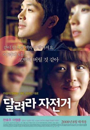 download ride away korean movie subtitle indonesia