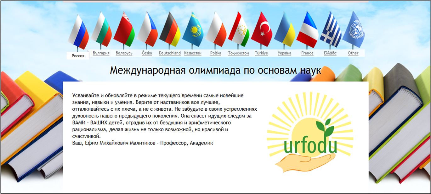 Xi международная олимпиада по основам наук в уральском федеральном округе предмет дата участия класс общее количество