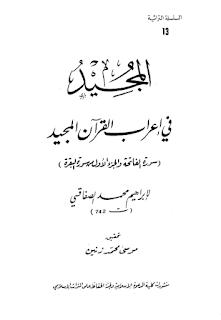 المجيد في إعراب القرآن المجيد