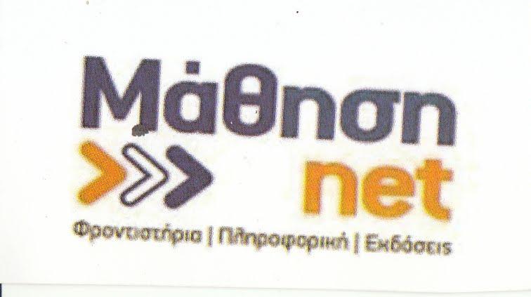ΜΑΘΗΣΗ net