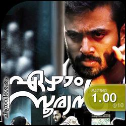 Ezham Suryan: A film by Jnanasheelan starring Unni Mukundan, Sreejith Ravi, Mahalakshmi etc. Film Review by Haree for Chithravishesham.