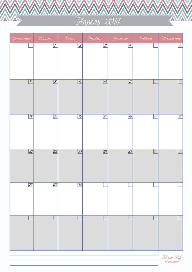 календарь на 2013 год апрель: