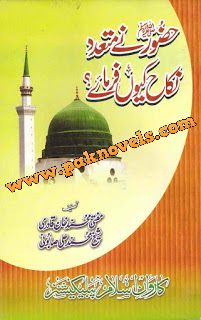 Free Download PDF Book Huzoor Ney Mutaddad Nikkah Kiun Kiye by Mufit Muhammad Khan Qadri